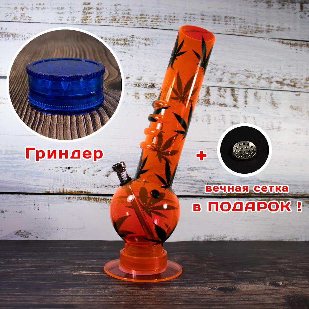 Акриловый бонг 32см для курения Оранжевый с листьями + 2 подарка