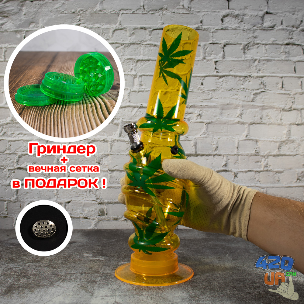 Акриловый бонг для курения 31,5 см желтый с листьями