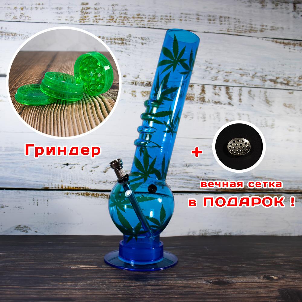 Акриловый курительный бонг 32см Синий с листьями + гриндер и сетка