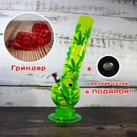 Бонг для курения 32 см Салатовый с листьями Акриловый гриндер в подарок