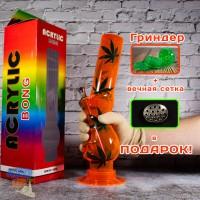 Курительный бонг из акрила 32см Comfort оранжевый с зелеными листьями