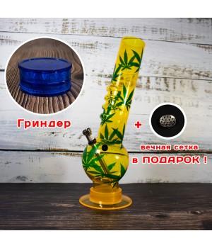 Водный акриловый бонг 32 см Жёлтый с листьями травки  + подарки