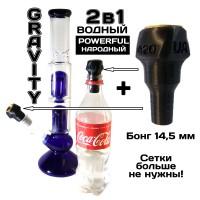 Чаша Gravity 2в1 для бонга 14,5 мм + наперсток для курения  водного