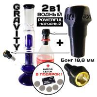 Чаша Gravity 2в1 для бонга 18,8 мм + колпак для курения  через Мокрый