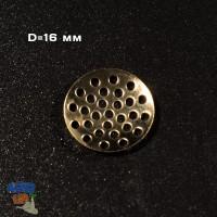 Жаропрочная металлическая сетка D - 16 мм для курения трубок и бонгов