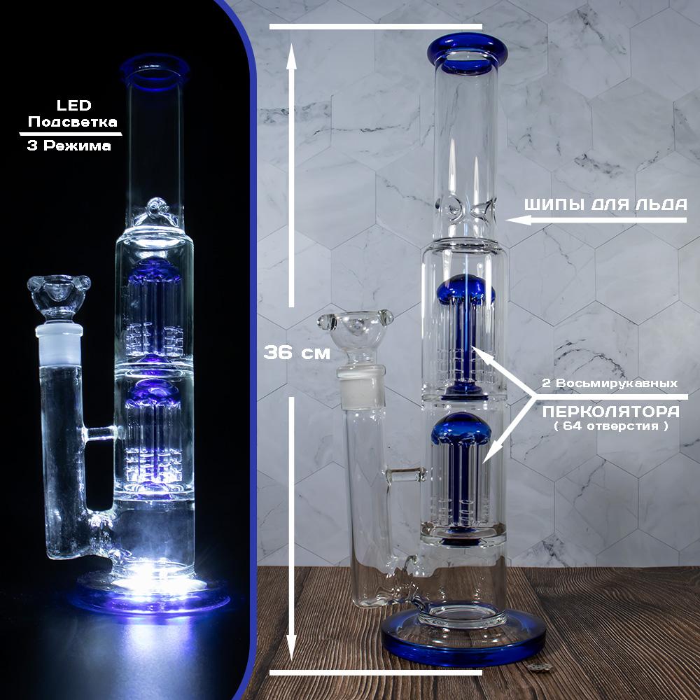 Стеклянный бонг для курения с двумя древовидными перколяторами и шипами для льда 36 см + подсветка